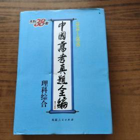 中国高考真题全编(1978-2010)文科综合