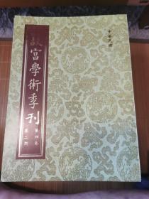 故宫学术季刊(第四卷 第2期)