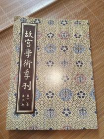 故宫学术季刊(第十二卷 第1-4期)4本