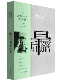【原版新书】最后一名女知青 阎连科 河南文艺出版社