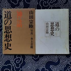 道の思想史神话(日文原版书,带盒套,山田和睦 著 井上青龙 摄影)