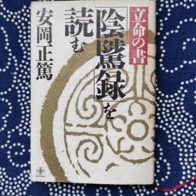 立命の书 (日文原版书,精装, 安冈正笃 著)