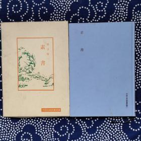 素书/中国古典新书 编(日语原版书,精装,带盒套 ,渡边精一 著)