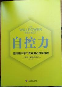 自控力 斯坦福大学广受欢迎心理学课程(新版)