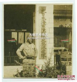 民国日军入侵海南海军陆战队北黎派遣队正门牌匾,日军基地等老照片共计两张