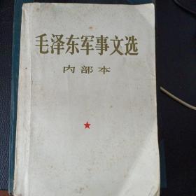 《毛泽东军事文选》内部本(无划痕)