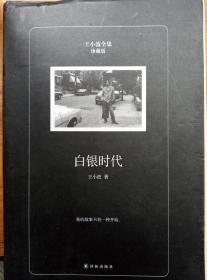 白银时代(珍藏版)/王小波全集