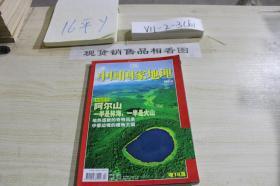 中国国家地理2007 4
