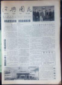 创刊号报纸:绍兴图苑(2001年8月日,总第1期)