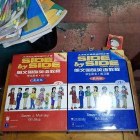 朗文国际英语教程(学生用书·练习册)(第1册,第2册)(最新版) 二套合售