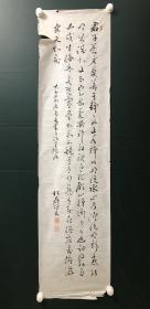 日本回流字画 软片   4640