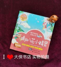 【正版图书现货】儿童双语游戏故事丛书 喇叭花小精灵.夏日的音乐家