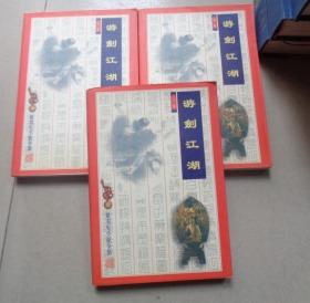 游剑江湖 上中下册:B6