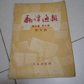 翻译通报 第三卷第五期 特大号