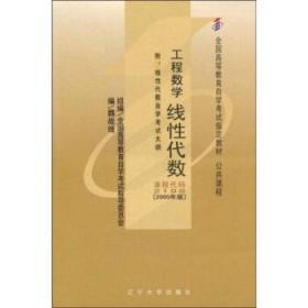 自学考试大纲工程数学:线性代数 魏战线 辽宁J802