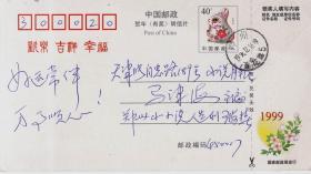 文化名人书写的明信片、贺年卡:作家王海椿(兔年)