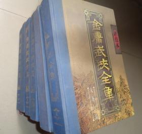 金庸武侠全集 评点本 全8册现存1-6(6册合售):B6