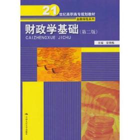 财政学基础第二版安秀梅 中国人民大学出版社