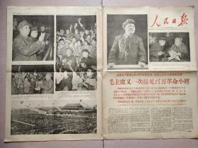 人民日报(第6643号)(1966年9月16日)(020)