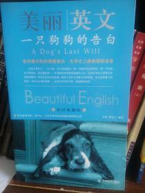 一只狗狗的告白