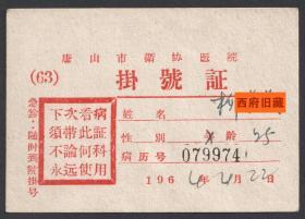 1964年,河北唐山市卫协医院挂号证