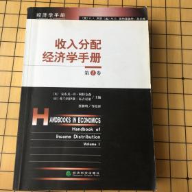 收入分配经济学手册1