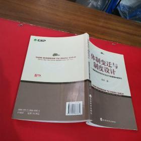 体制变迁与制度设计:国家级经济技术 开发区行政管理体制研究