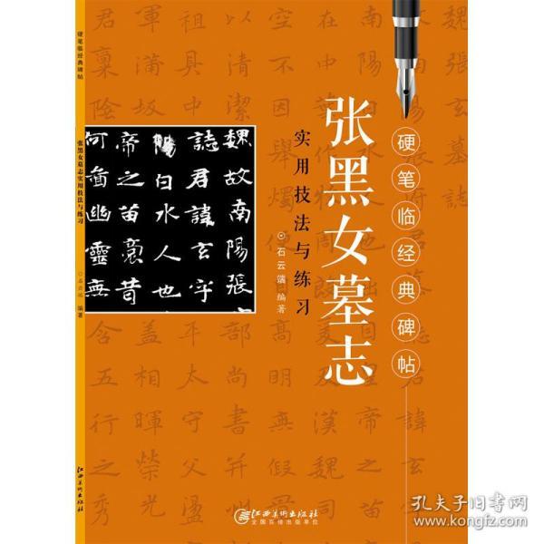 张黑女墓志实用技法与练习/硬笔临经典碑帖