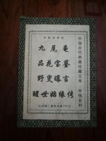 中国古代典籍珍藏文库:世情系列