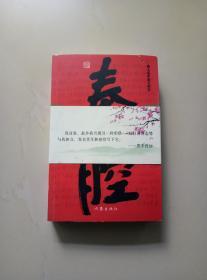 秦腔(作者签名本)