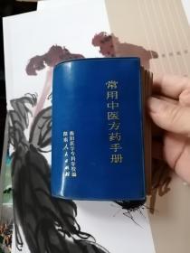 常用中医方药手册