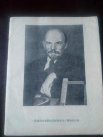 伟大的列宁(内照片图片)