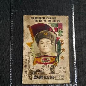 1957年手工上色老照片 抗美援朝 朝鲜留念 (远东照相)