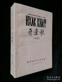 开亲歌(苗族民族资料参考资料第二十三集)
