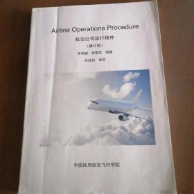 Airline operations procedure航空公司运行程序(修订版)