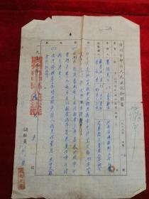 1953年广州市中区人民法院和解书