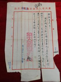 1954年广州市人民政府房地产管理局税款分期通知书