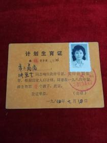 1984年计划生育证