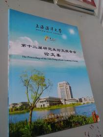 上海海洋大学,第12届研究生论文报告会论文集。