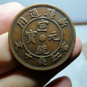 682 新疆省 宣统元宝 十文铜板