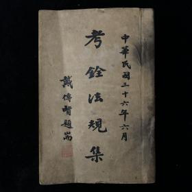 《考铨法规集》民国 三十六年(1947)一厚册全。此书分官制、官规、考选、铨述四大类,每类又各按性质编次先后。