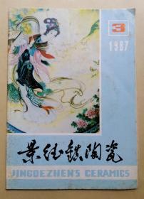景德镇陶瓷1987.3 王安维赠送楚图南+ 手扎一张