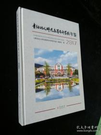 贵阳幼儿师范高等专科学校年鉴(2017年总第3卷)
