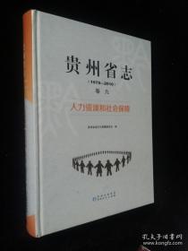 贵州省志(1978-2010)卷九人力资源和社会保障