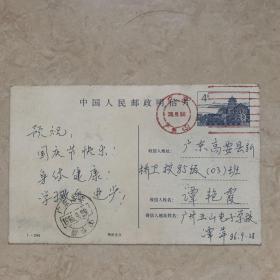 1986年广州机盖戳,实寄邮资明信片