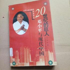 20世纪的巨人:邓小平与现代中国