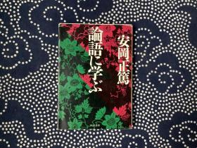 论语に学ぶ/PHP文库(日文原版书,安冈正笃 著)
