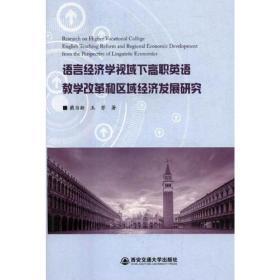 语言经济学视域下高职英语教学改革和区域经济发展研究
