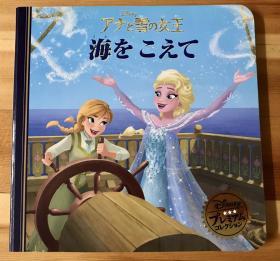 迪士尼绘本《跨海》