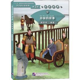 孙膑的故事 学汉语分级读物(第3级)历史故事12